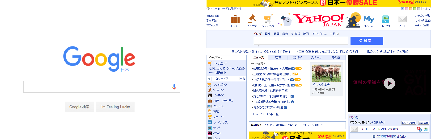 toppage google yahoo