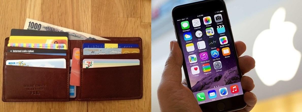 財布と携帯