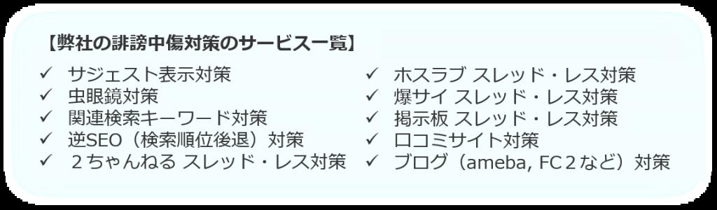 誹謗中傷対策・削除サービス一覧(ホスラブ、爆サイ、逆SEO、ameba、FC2など)