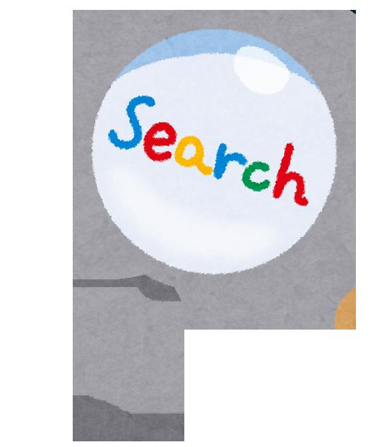 検索 虫眼鏡 Search