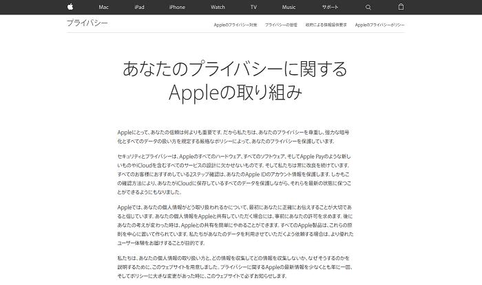 Apple あなたのプライバシーに関するAppleの取り組み セキュリティ プライバシー保護