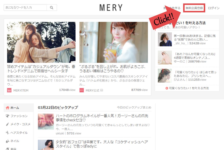 mery1