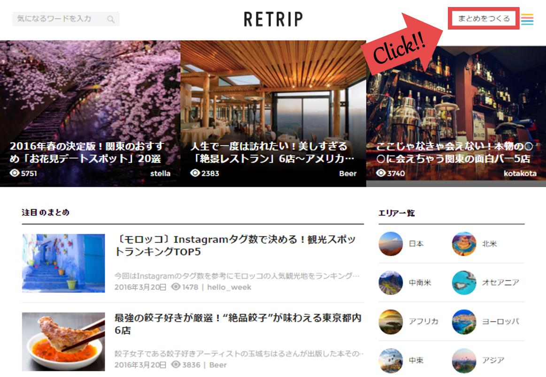 retrip1