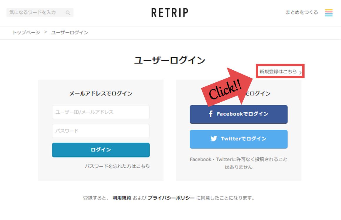 retrip2