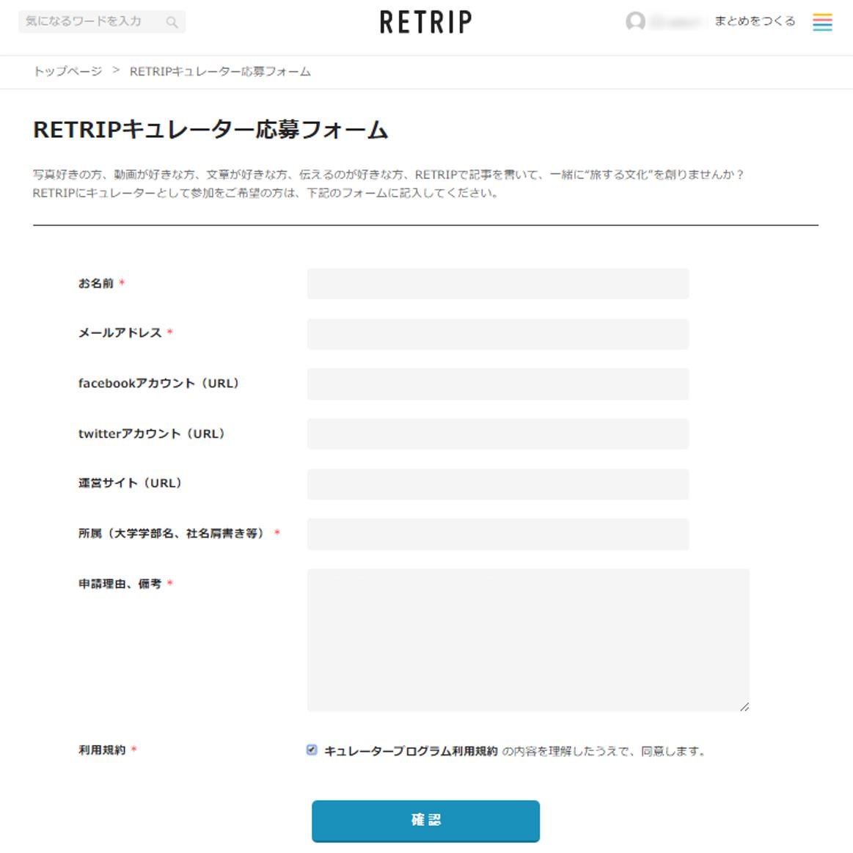retrip8