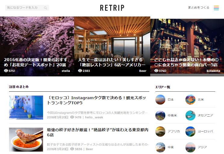 retrip(リトリップ) キュレーションサイト