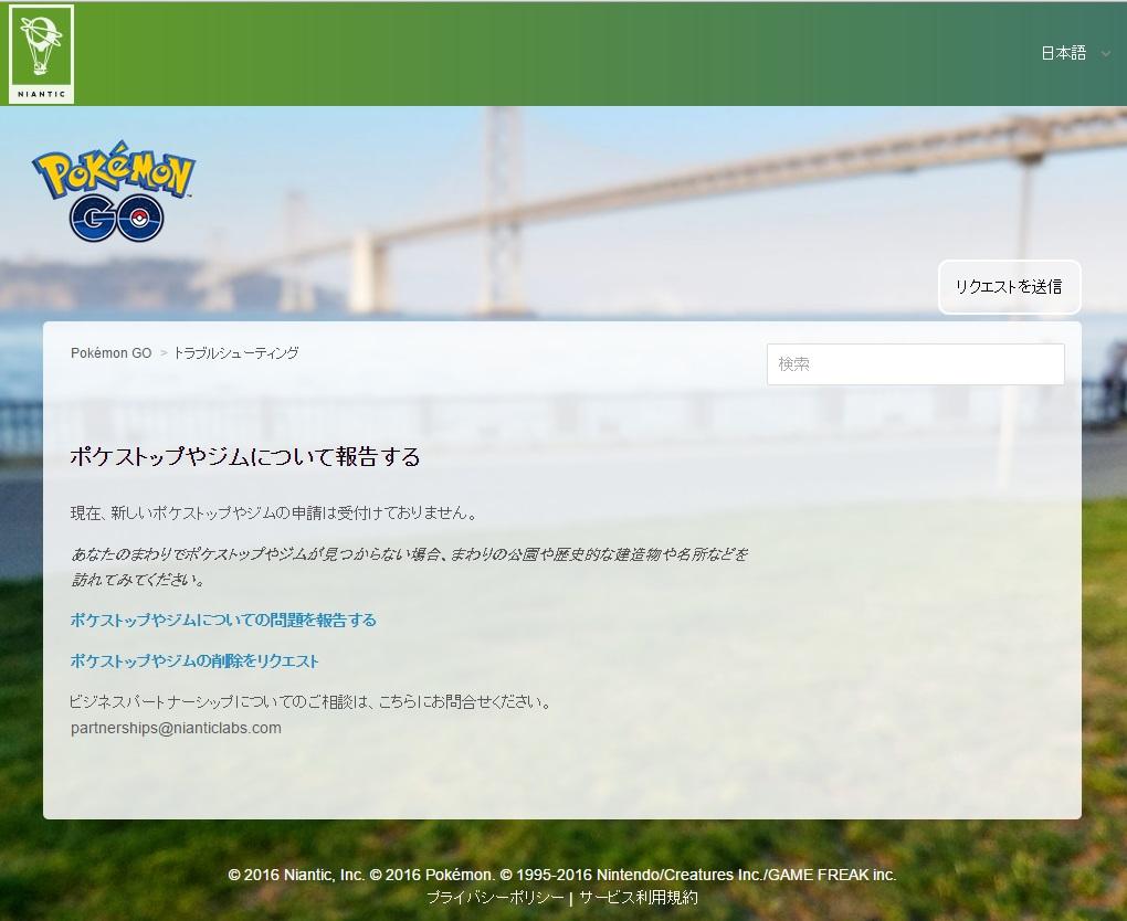 ポケモンGO HP ポケスト 登録