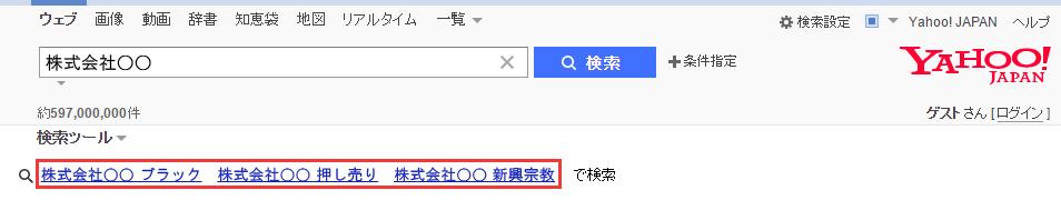 Yahoo!JAPAN 虫眼鏡