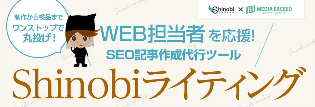 Shinobiライティング シノビライティング SHINOBIライティング コラボ企画