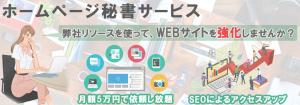 ホームページ秘書サービス(各種制作・作成・更新代行)