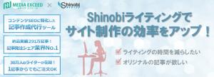 記事販売・記事作成代行 Shinobiライティングとのコラボ企画