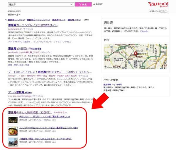 Yahoo検索結果のNAVERまとめ