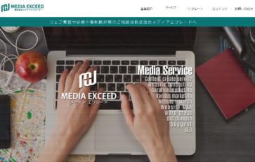 株式会社メディアエクシードのコーポレートサイト画面