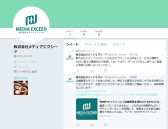 株式会社メディアエクシードのTwitter画面