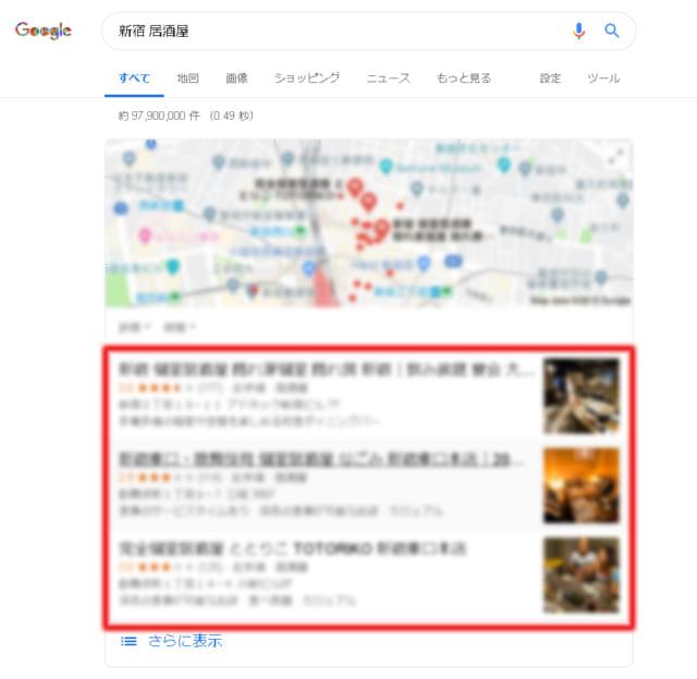 Googleの検索結果画面