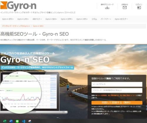 Gyro-n SEOのトップ画面