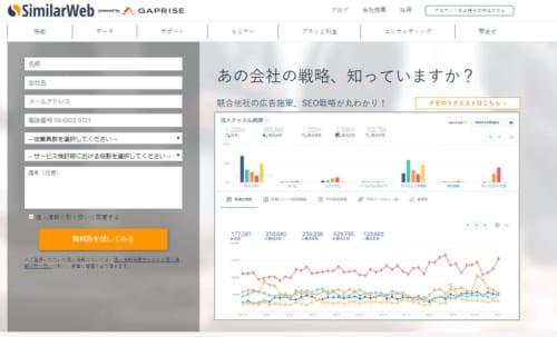 SimilarWebのトップ画面
