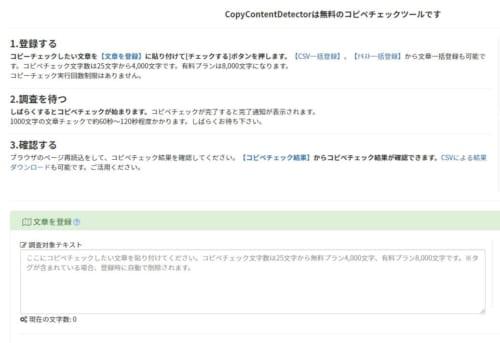無料コピペチェックツールのトップ画面