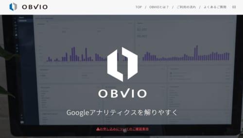 OBVIOのトップ画面