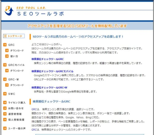 GRCのトップ画面