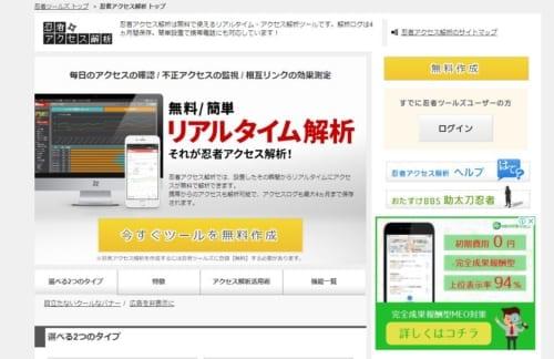 忍者アクセス解析のトップ画面