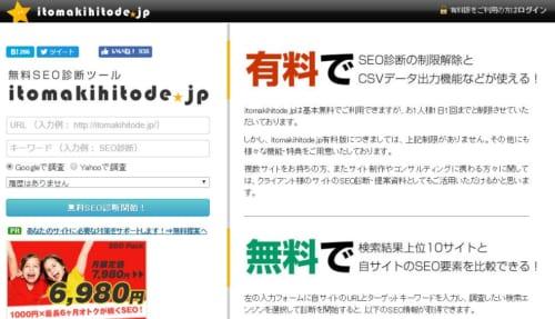 itomakihitode.jpのトップ画面