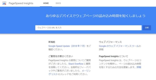 PageSpeed Insightsのトップ画面