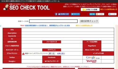 SEO高屋のSEOチェックツールのトップ画面