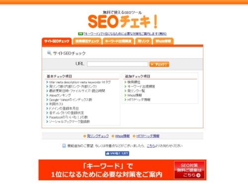 SEOチェキ!のトップ画面