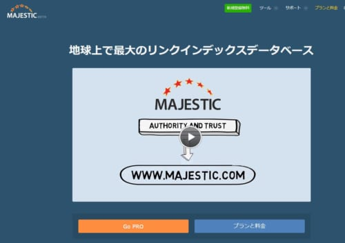 Majestic SEOのトップ画面