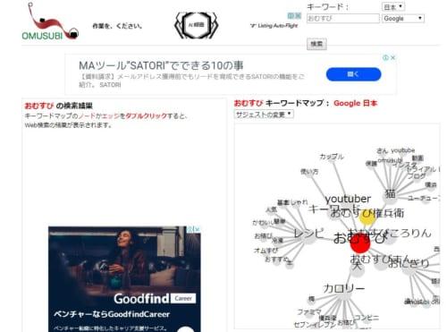 OMUSUBIのトップ画面