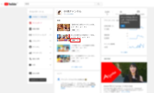YouTube管理画面②