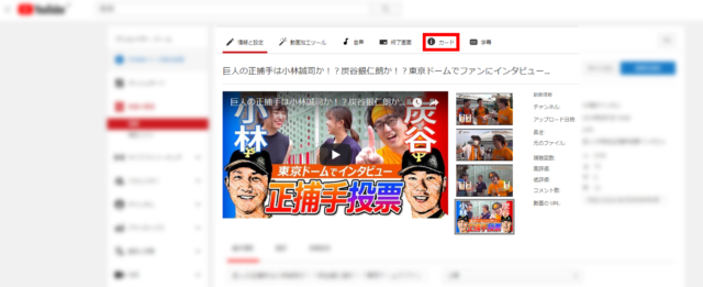 YouTube管理画面③
