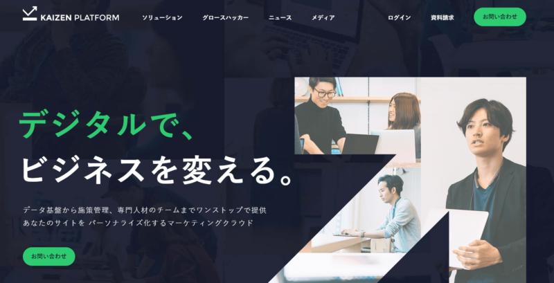 kaizenのトップ画面