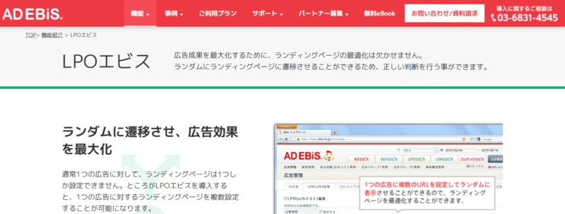 ADEBISのトップ画面
