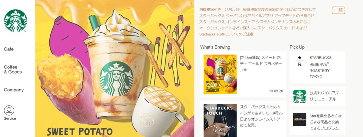Starbucksのトップ画面