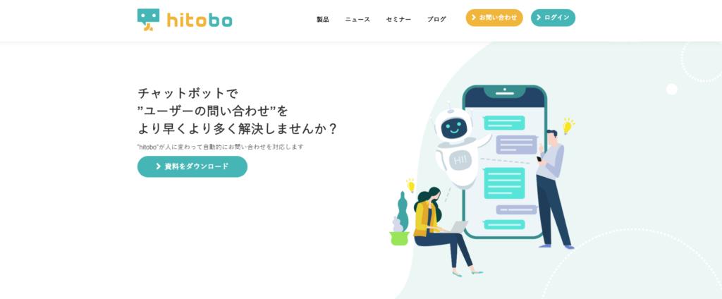 hitoboのトップ画面