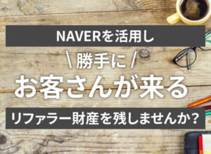 NAVERまとめ作成代行集客サービス(終了に伴う記事転載サービス)