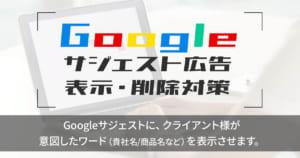 Googleサジェスト広告 表示・削除対策