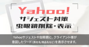 Yahooサジェスト対策|Yahoo虫眼鏡削除・表示