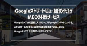 Googleストリートビュー撮影代行・MEO対策サービス