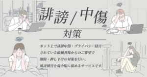 誹謗中傷対策・削除依頼/ネットの風評被害対策・逆seo