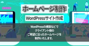 ホームページ制作(WordPressサイト作成)