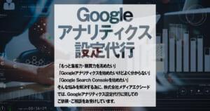 Googleアナリティクス設定代行