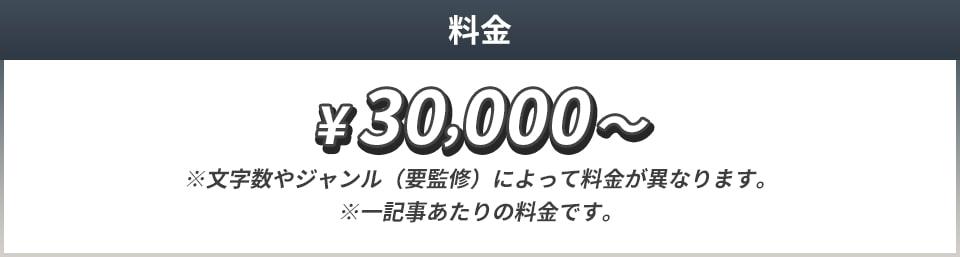 30000円~