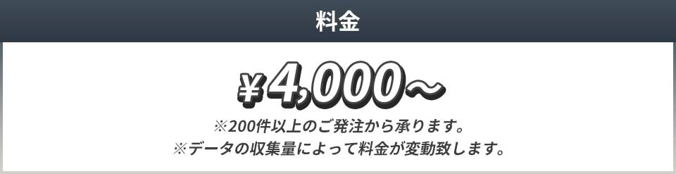 4000円~
