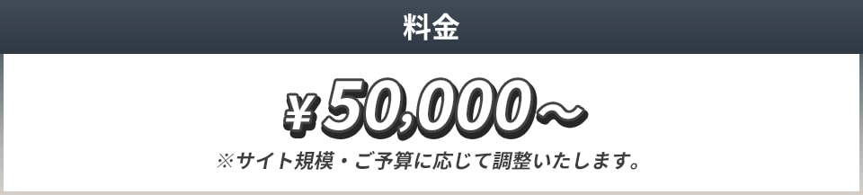 50000円~