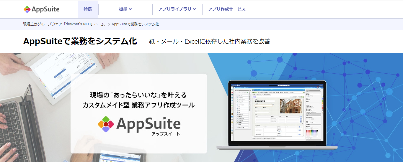 AppSuite画面