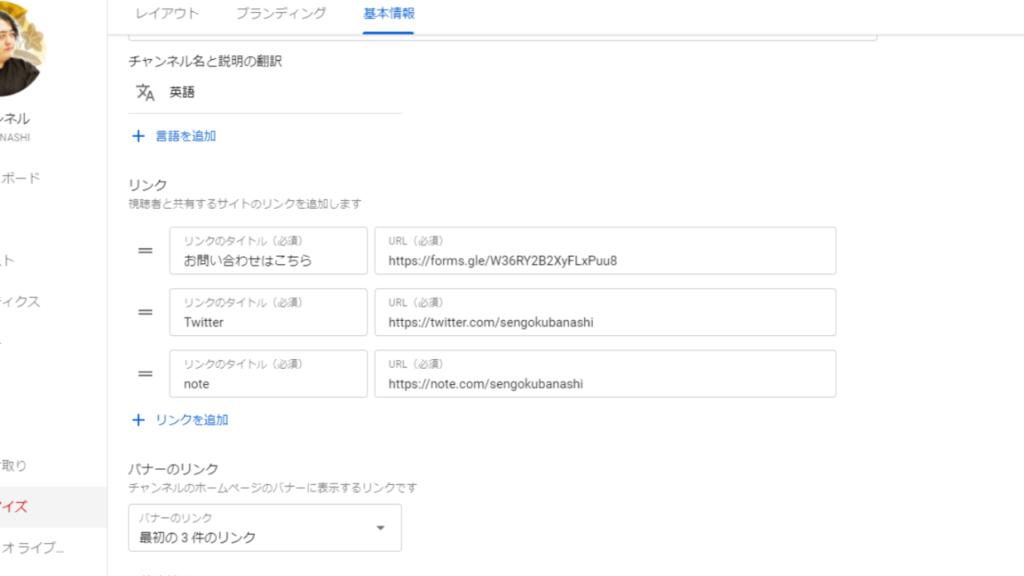 チャンネルアートのリンク設定4