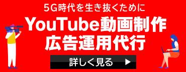 Youtube動画制作 広告運用代行